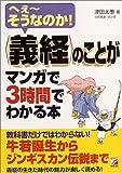 """""""義経""""のことがマンガで3時間でわかる本 (アスカビジネス)"""