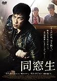 同窓生 STANDARD EDITION[DVD]