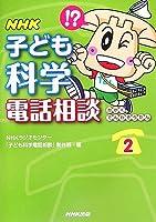 NHK子ども科学電話相談〈2〉