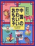 中国のかわいいおもちゃ (コロナ・ブックス)