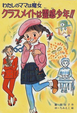 クラスメイトは霊感少年!!―わたしのママは魔女 (こども童話館)の詳細を見る