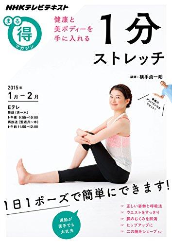 健康と美ボディーを手に入れる 1分ストレッチ (NHKまる得マガジン)