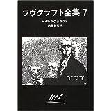 ラヴクラフト全集7 (創元推理文庫)