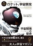 ロケットと宇宙開発―決定版 (Gakken Mook 大人の科学マガジン別冊)