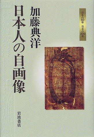 日本人の自画像 (日本の50年・日本の200年)の詳細を見る