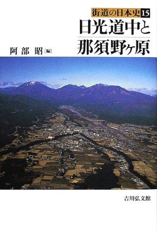 日光道中と那須野ヶ原 (街道の日本史)