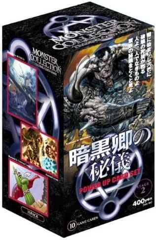 モンスター・コレクションTCG Stage2 パワーアップ・カードセット 暗黒卿の秘儀 BOX