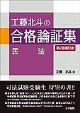 """工藤北斗の合格論証集""""民法"""""""