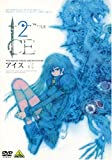 ICE 特装版 Ⅱ (初回限定生産) [DVD]