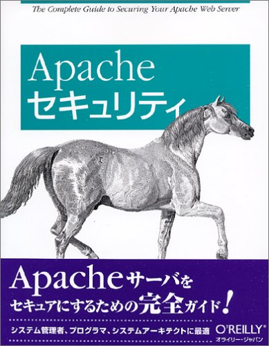 Apacheセキュリティ