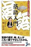 落語入門  知れば知るほど面白い古典落語 (じっぴコンパクト新書)