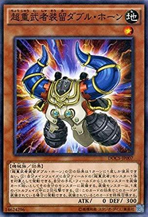 遊戯王 DOCS-JP007-N 《超重武者装留ダブル・ホーン》 Normal