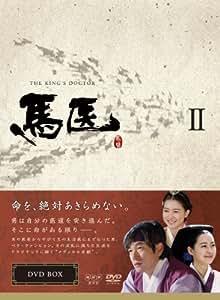 馬医 DVD BOX II