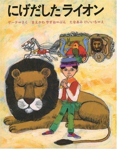 にげだしたライオン (世界の名作絵本)の詳細を見る