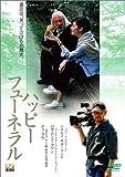 ハッピー・フューネラル[DVD]