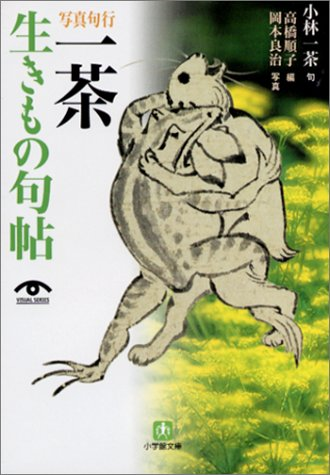 写真句行 一茶生きもの句帖 (小学館文庫)