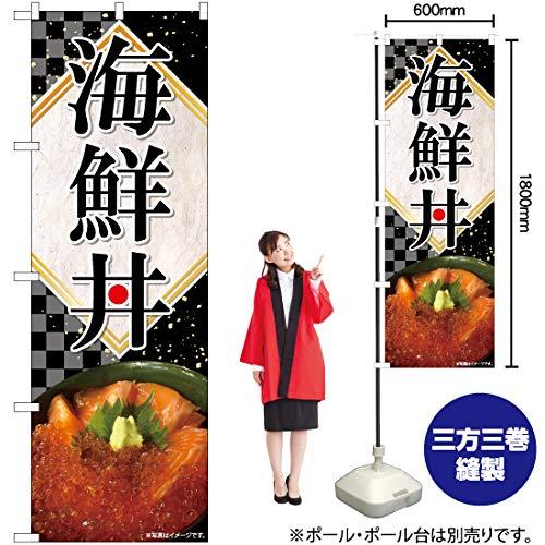 のぼり 海鮮丼 金箔 黒格子 SYH 82498 (三巻縫製 補強済み)