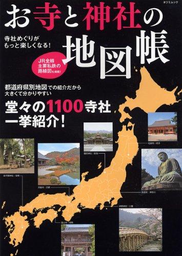 寺社めぐりがもっと楽しくなる! お寺と神社の地図帳 (タツミムック)