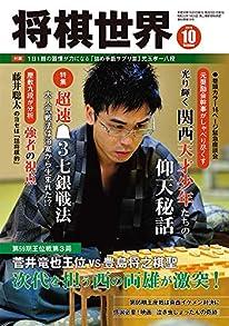 将棋世界 2018年10月号