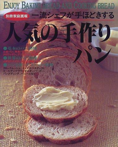 人気の手作りパン―一流シェフが手ほどきする (別冊家庭画報)の詳細を見る