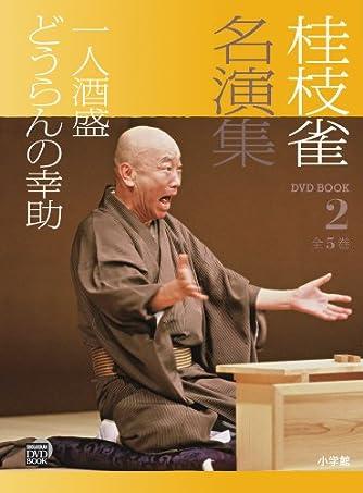 桂枝雀名演集: 一人酒盛 どうらんの幸助 (第2巻) (小学館DVD BOOK)