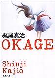 OKAGE (新潮文庫)
