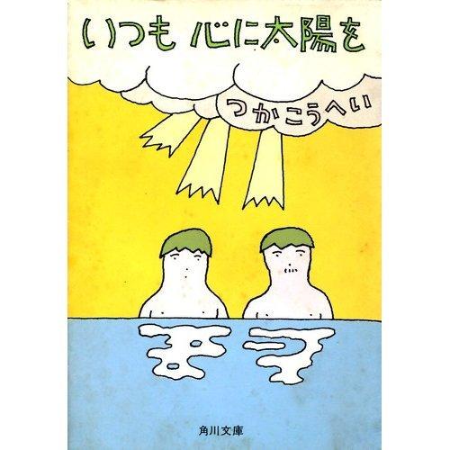 いつも心に太陽を (角川文庫 緑 422-6)