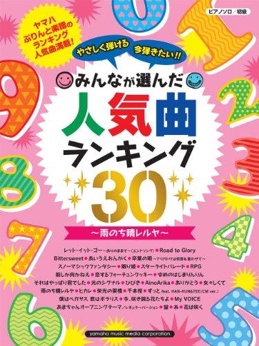 ピアノソロ やさしく弾ける 今弾きたい!! みんなが選んだ人気曲ランキング30 ~雨のち晴レルヤ~