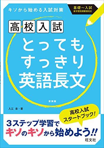 旺文社『高校入試 とってもすっきり英語長文 新装新版』