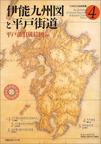 伊能九州図と平戸街道―平戸藩旧蔵絵図収録 (九州文化図録撰書 (4))