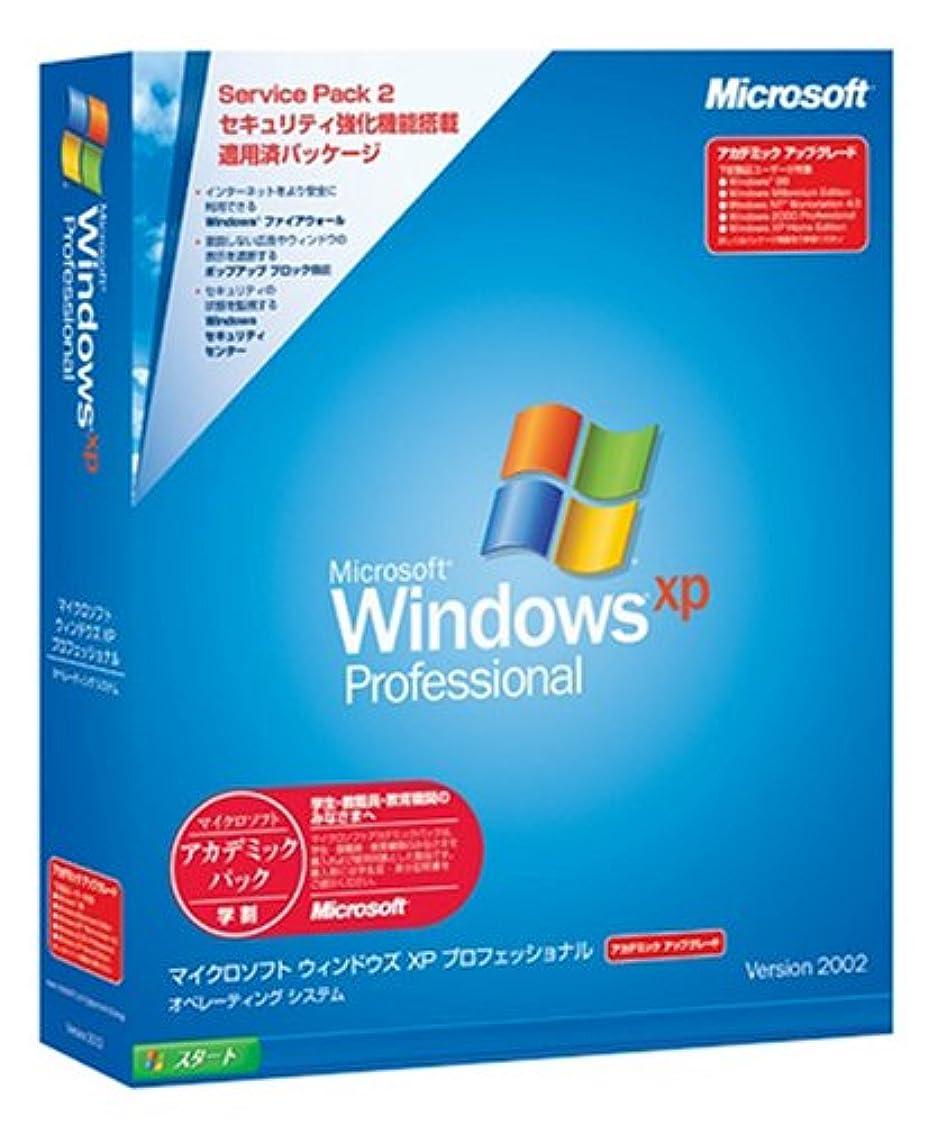 公然とバルコニー全能【旧商品/サポート終了】Microsoft  Windows XP Professional Service Pack 2 アカデミック版 アップグレード