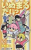 いぬまるだしっ 10 (ジャンプコミックス)