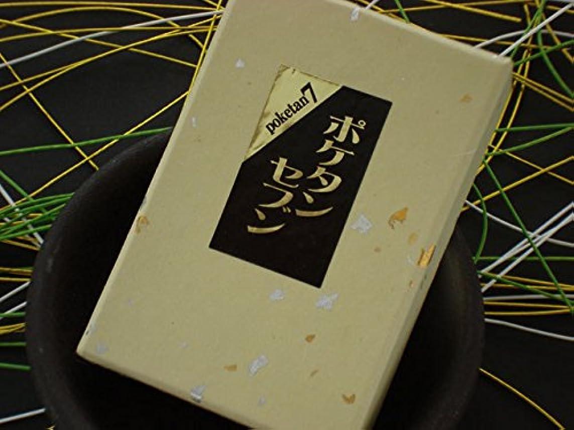 ダイヤルリア王できた1000円ポッキリ ポケタンセブン 【スティック】 7種の香り 【お香】