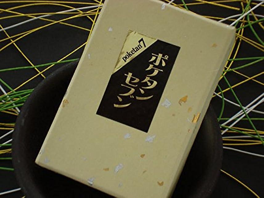 分布可愛い放置1000円ポッキリ ポケタンセブン 【スティック】 7種の香り 【お香】