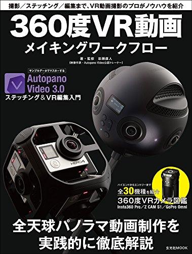 360度VR動画メイキングワークフロー (玄光社ムック)