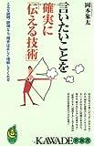 言いたいことを確実に「伝える技術」 (KAWADE夢新書)