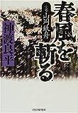 「春風を斬る―小説・山岡鉄舟」神渡 良平