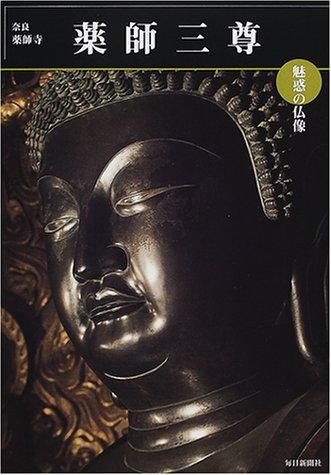 魅惑の仏像 薬師三尊―奈良・薬師寺 (めだかの本)