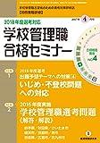 別冊教職研修 2017年 04 月号 [雑誌]