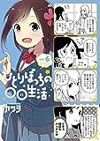 ひとりぼっちの○○生活 コミック 1-6巻セット