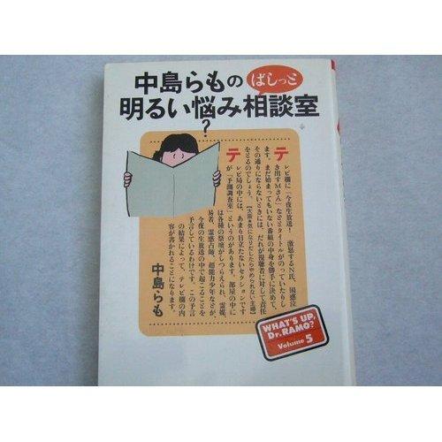 中島らものばしっと明るい悩み相談室〈5〉 (朝日文芸文庫)の詳細を見る