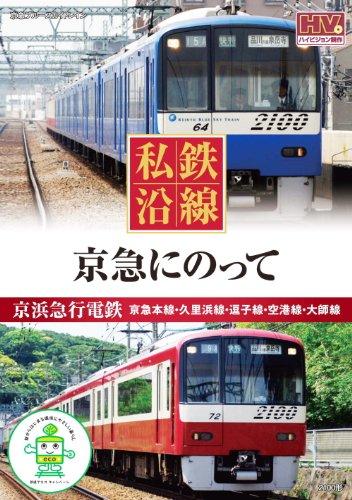 私鉄沿線 京急 にのって SED-2109 [DVD]