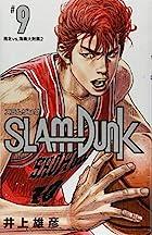 新装再編版 SLAM DUNK 第09巻