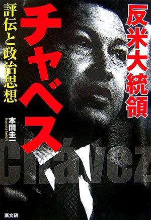 反米大統領チャベス―評伝と政治思想