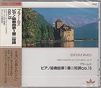 ブラームス/ピアノ協奏曲第1番ニ短調op15 ANC146