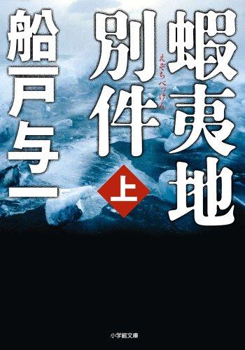 蝦夷地別件〈上〉 (小学館文庫)の詳細を見る