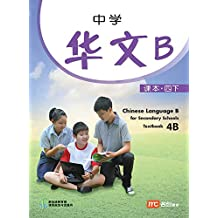 Chinese Language 'B' Textbook 4B for Secondary Schools