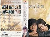 高校教師 3 [VHS]