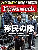 Newsweek (ニューズウィーク日本版)2018年12/11号[移民の歌]