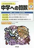 中学への算数 2020年 07 月号 [雑誌]